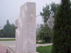 北京圣泉公园