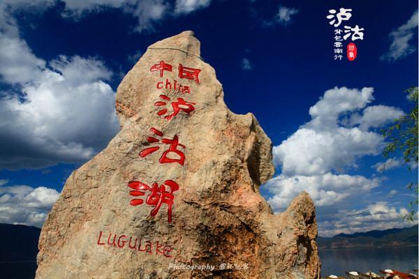 聚滇旅程:丽江+泸沽湖四日游 1.0版-拉市线