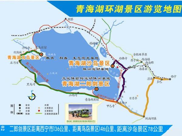 青海湖属于哪个省?在哪里哪个城市?西宁到青海湖多少公里?