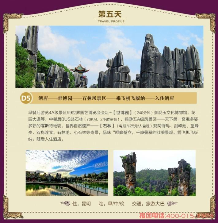 【贵族时代】春节旅游大特价-昆明大理丽江版纳8天4飞游